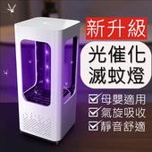 新升級靜音光催化滅蚊燈 捕蚊燈 滅蚊神器 便攜式滅蚊燈 吸入式 母嬰適用 usb接口