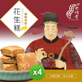 《余順豐》花生糕(250gx4包)