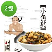 《余順豐》鮑牙蘇-小魚乾花生(200gx2包)
