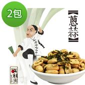 《余順豐》黃麒英-蔥蒜花生(200gx2包)