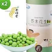 《余順豐》裹粉花生-芥末花生(260gx2罐)