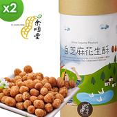 《余順豐》裹粉花生-白芝麻蛋酥花生(260gx2罐)