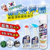 韓國Mr.Zetta魔術清潔噴霧去汙霸600ml(原裝公司貨)