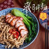 《飛哥拌麵》巷口麻將風味(600g)(600g)