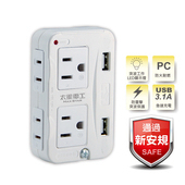 《太星電工》3P+2P節能分接器/附雙USB充電