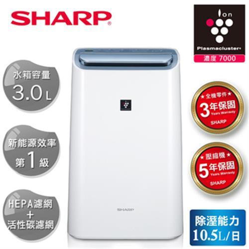 《SHARP 夏普》10.5L自動除菌離子HEPA除菌除濕機 DW-H10FT-W