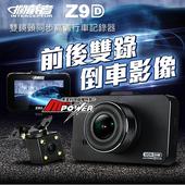 《攔截者》Z9D 雙鏡頭 前後同步雙錄高畫質大廣角行車紀錄器