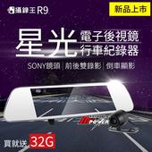 《攝錄王》R9 電子後視鏡 星光SONY鏡頭 雙鏡頭行車紀錄器