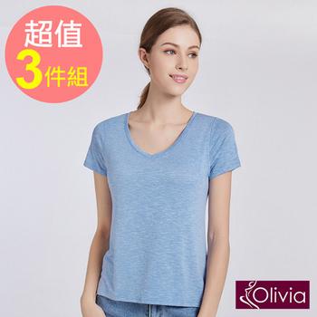 《Olivia》無鋼圈V領竹節棉BRA T恤(3入組)(橘+藍+灰-L)