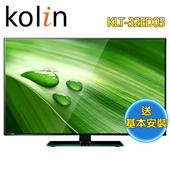 《歌林KOLIN》32吋LED液晶顯示器+視訊盒KLT-32ED03(送基本安裝)