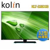 《歌林KOLIN》32吋LED液晶顯示器+視訊盒KLT-32ED03(基本運送/不含安裝)