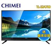 《CHIMEI 奇美》32型HD低藍光液晶顯示器+視訊盒TL-32A700(送基本安裝)