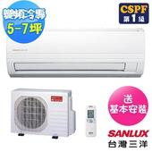《台灣三洋 SANLUX》5-7坪精品變頻冷專分離式冷氣SAE-41V7+SAC-41V7(送基本安裝)