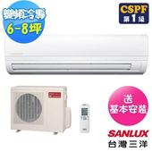 《台灣三洋 SANLUX》6-8坪精品變頻冷專分離式冷氣SAE-50V7+SAC-50V7(送基本安裝)
