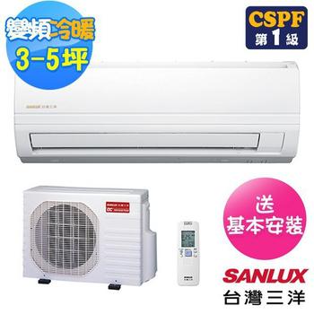 《台灣三洋 SANLUX》3-5坪精品變頻冷暖分離式冷氣SAE-28VH7+SAC-28VH7(送基本安裝)