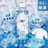 《GO!TECHS》寒冰噴霧涼感急凍害蟲(450ml)