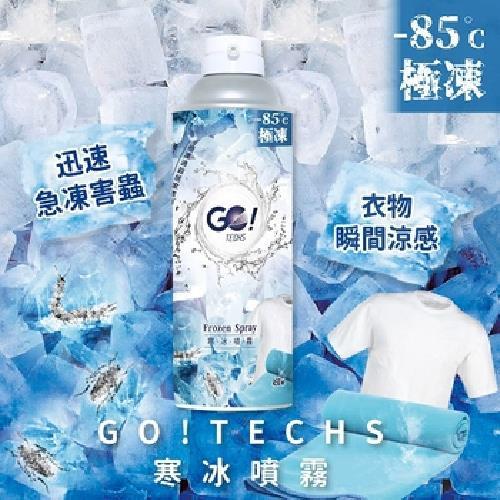 《GO!TECHS》寒冰噴霧涼感急凍害蟲(450ml)-UUPON點數5倍送(即日起~2019-08-29)