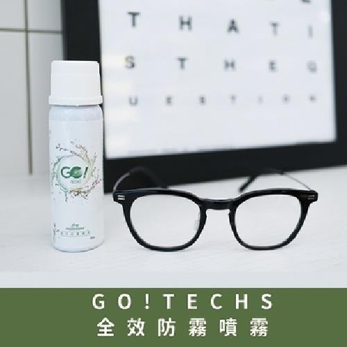 《GO!TECHS》全效防霧噴霧(80ml/瓶)