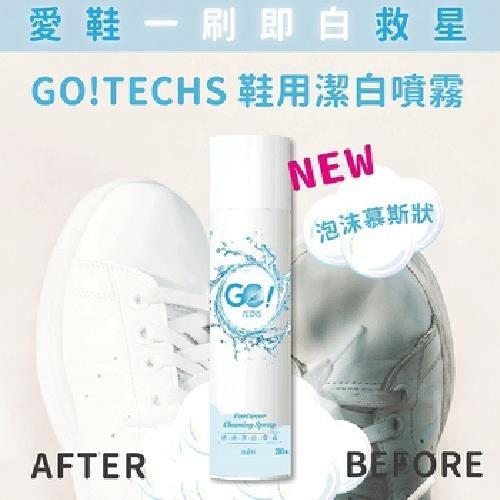 《GO!TECHS》鞋用潔白噴霧(280ml/瓶)