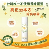《GO!TECHS》鞋用抗菌除臭噴霧(270ml/瓶)