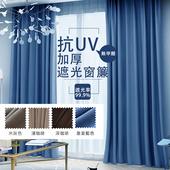 韓國媽媽最愛抗UV加厚遮光窗簾(皇室藍色)
