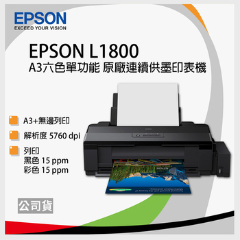 《EPSON》EPSON L1800 A3 六色單功能原廠連續供墨印表機