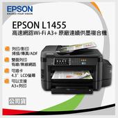 《EPSON》EPSON L1455 網路高速A3+專業連續供墨影印機