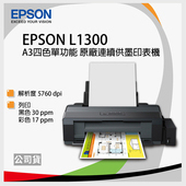 《EPSON》EPSON L1300 A3 六色單功能噴墨印表機