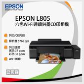 《EPSON》EPSON L805 連續供墨印表機