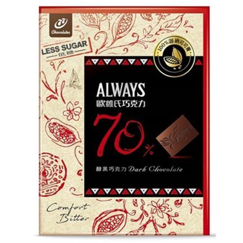 《歐維氏》70%醇黑巧克力(低糖)(44g)