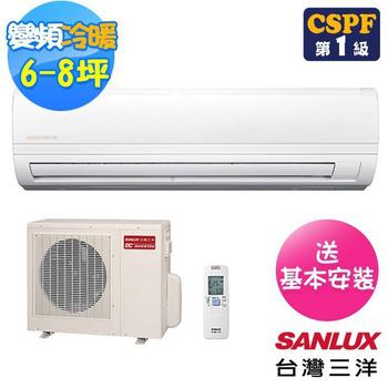 《台灣三洋 SANLUX》6-8坪精品變頻冷暖分離式冷氣SAE-50VH7+SAC-50VH7(送基本安裝)