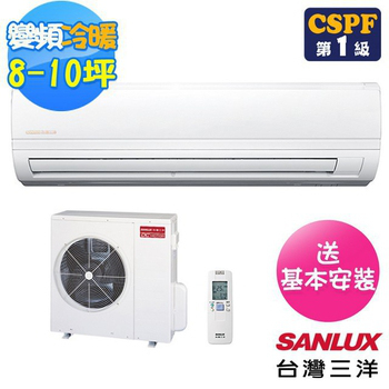 《台灣三洋 SANLUX》8-10坪精品變頻冷暖分離式冷氣SAE-63VH7+SAC-63VH7(送基本安裝)
