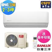 《台灣三洋 SANLUX》2-3坪時尚變頻冷暖分離式冷氣SAE-V22HF+SAC-V22HF(送基本安裝)
