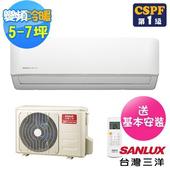 《台灣三洋 SANLUX》5-7坪時尚變頻冷暖分離式冷氣SAE-V41HF+SAC-V41HF(送基本安裝)