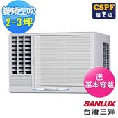 《台灣三洋 SANLUX》2-3坪變頻左吹式窗型冷氣SA-L22VE(送基本安裝)