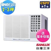 《台灣三洋 SANLUX》2-3坪變頻右吹式窗型冷氣SA-R22VE(送基本安裝)