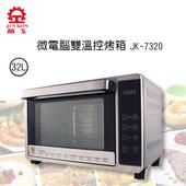 《晶工》32L電子式雙溫控旋風烤箱(JK-7320)