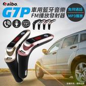 《aibo》G7P 車用藍牙音樂FM播放發射器(免持通話/MP3播放)黑色 $498