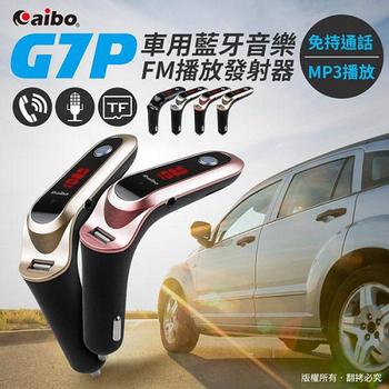 《aibo》G7P 車用藍牙音樂FM播放發射器(免持通話/MP3播放)(黑色)