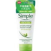 《Simple》清妍親膚系列溫和保濕潔顏乳(150ml)