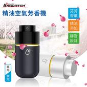 《安伯特》芳香霧語 空氣芳香機 USB供電 氣氛燈 可加精油 靜音設計(星燦灰+白麝香)