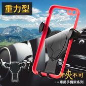 《安伯特》非夾不可 重力型手機架(四款支架任選-彈力/旋鈕/吸盤/CD口)台灣製造 品質保證(重力+彈力出風口)