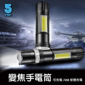 《IFIVE》鋁合金變焦COB強光手電筒(黑)