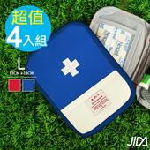 《韓版》攜帶型多功能牛津布急救包/醫藥包(大)-4入組(紅色x2+藍色x2)