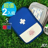 《韓版》攜帶型多功能牛津布急救包/醫藥包(小)-2入組(藍色x2)