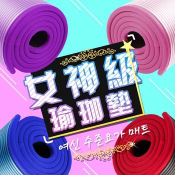 《FJ》韓國頂級多功能包邊止滑瑜珈墊(四色可選)(紫色)