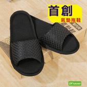 《DFhouse》氣墊室內拖鞋(低均壓)(黑色)