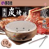《萬古燒》日本伊勢水式耐熱炭烤爐-織部流(29cm/10號)