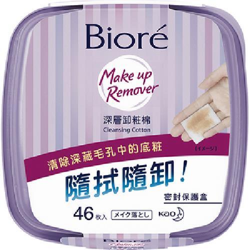 《Biore》深層卸粧棉 盒裝(46片)