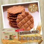《Natural Food》黑糖雜糧餅乾 16包/盒(X2盒)